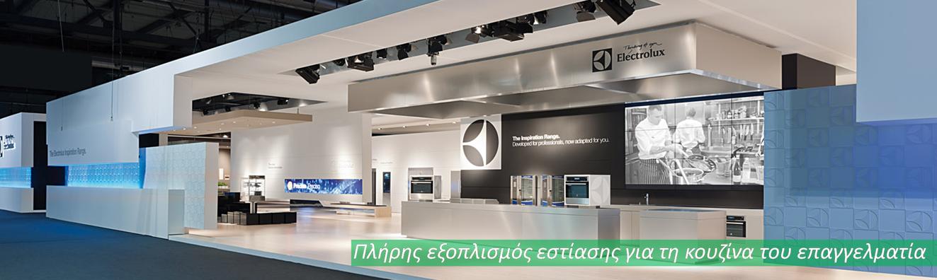 e-Cart   Πλήρης Εξοπλισμός Εστίασης για την Κουζίνα του Επαγγελματία
